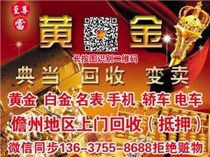 儋州地区高价回收黄金电话136-37558688
