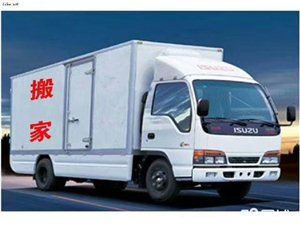 郑州二七区搬家公司电话 郑州市二七区搬家公司电话