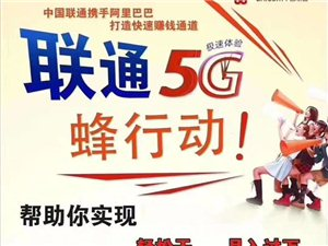 郑州5G合伙人