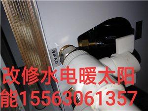 博兴修水管太阳能电话15563061357