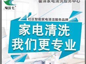 【便民服務】馨澤家電清洗服務中心 一站式清洗服務