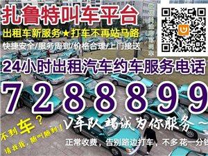 出租車熱線7288899