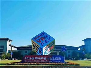第三届中国国际通信电子展