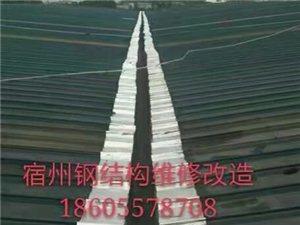 宿州钢结构维修工程施工