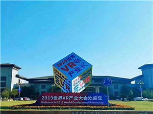 2020第三屆中國國際通信電子展