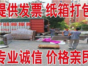 河源本地客家人 专业搬家单位公司搬迁 家具拆装