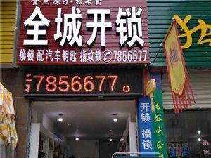 鹽亭縣開鎖公司電話18011122210