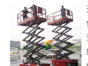 找一辆升降车。