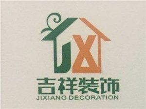 珠海市吉祥裝飾工程有限公司    聯系人:賀經理