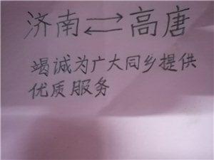 高唐~濟南專線車