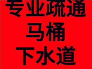 新郑机场港区,薛店,疏通管道,马桶,地漏