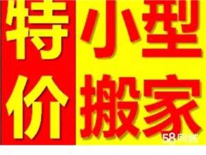 郑州港区附近个人金杯车拉货电话
