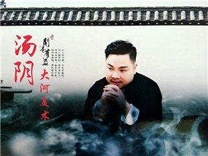湯陰縣大河美術