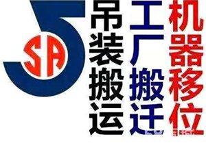 郑州航空港搬家公司总部电话