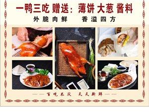 吳記北京烤鴨,現烤現賣
