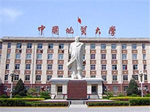 中國地質大學一自貢釜溪鹽幫教學點