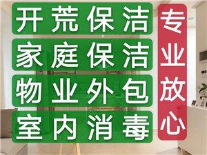 延吉阳光家政,专业保洁,室内消毒