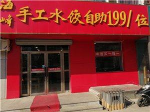 海峰手工自助水饺19.9每位