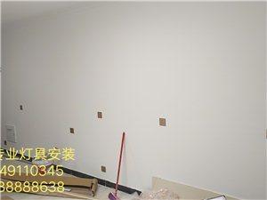 滎陽專業燈具開關插座安裝