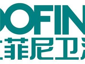 中國智能衛浴直播 杜菲尼
