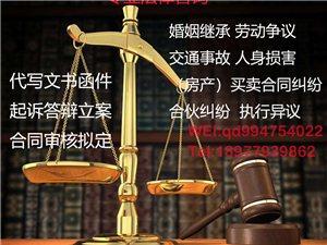 北海 法律咨询 实习律师 免费 实体律师事务所