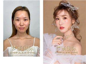 新郑梦涵国际化妆造型美甲美睫半永久纹绣培训学校