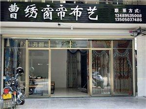 曹绣窗帘店