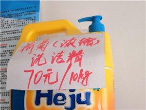 荷菊浓缩型柠檬洗洁精   环保  除菌  不伤手
