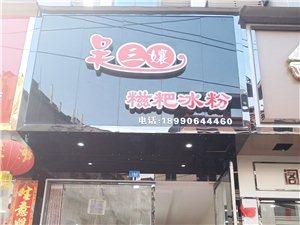 吴三孃糍粑冰粉