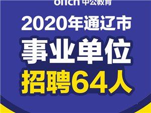 2020通遼事業單位64人