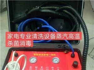 家電清洗安裝  油煙機家用各種電器專業清洗