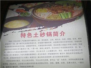 特色土砂锅