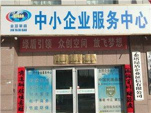 甘肃省第高中小企业服务中心形象图