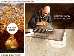安华大理石瓷砖金花米黄