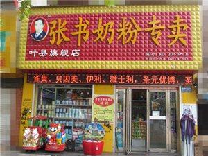 张书奶粉专卖威尼斯人注册店