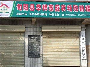 旬阳县华祥家庭农场