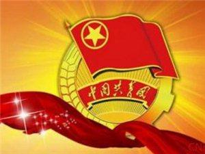 新安县共青团