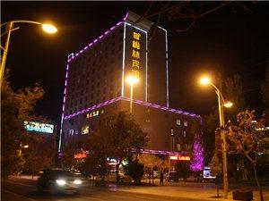 瓜州县榆林宾馆