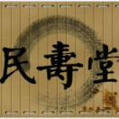 诚信民寿堂