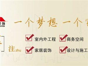 泰安赤木装饰工程有限公司