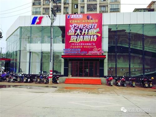 龙翔国际宏昌超市