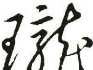 菩提藏��
