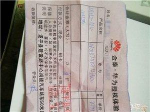 """澳门金沙网址站金泰华为体验店""""送""""平板皮套风波"""