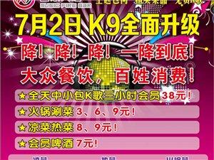 【K9音乐火吧】年中大促!大众餐饮百姓消费!