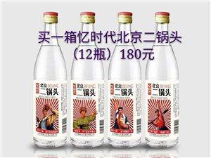 北京二锅头买一送三促销