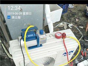 空调安装移机