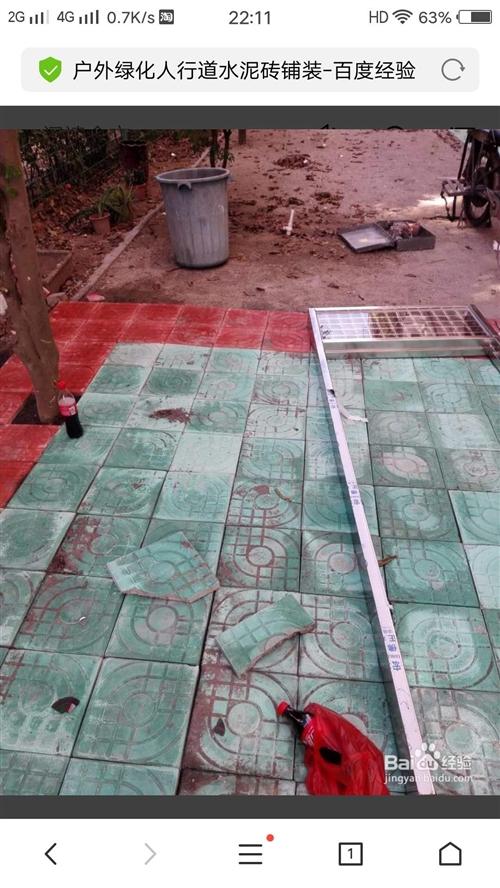 求购二手室外铺地方砖,有处理的青联系