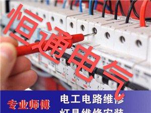 專業電工、電路故障上門維修、安裝