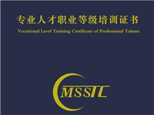 CMC职业技能培训、证书颁发合作~独家授权代理
