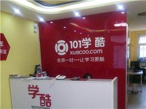 101学酷忻州校区暑期招生